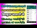 Kisi Kaa Bhi Whatsapp Group Me,Addmin Aap Khud Bane, (how To Hack Group Admin)