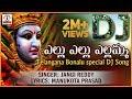 Telangana Bonalu Special DJ Songs Yellu Yellu Yellu Yellamma Dj Song Lalitha Audios And Videos mp3