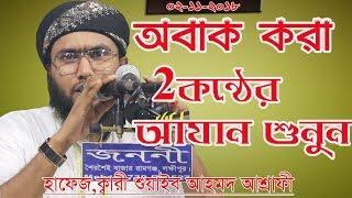 Two voice Azan ।শুয়াইব আহমদ আশ্রাফী।।Soaib ahmed ashrafi