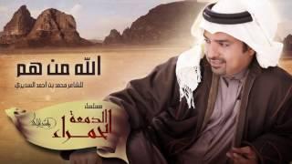 راشد الماجد - الله من همٍ (حصرياً) مسلسل الدمعة الحمراء   2016