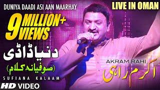 Duniya Daadi Asi Aan Marey (Saif-Ul-Malook) - Akram Rahi