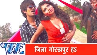 जिला गोरखपुर हs Jila Gorakhpur Ha - Jila Top Holi - Bhojpuri Hot Holi Songs 2015 HD