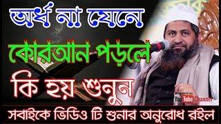 অর্থ না যেনে কোরআন পড়লে কি হয়।আল্লামা হাসান জামিল।Mufti Hasan Zamil। Sr Islamic Media