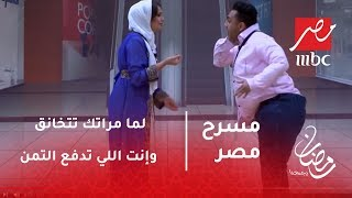 مسرح مصر - لما مراتك تتخانق وإنت اللي تدفع التمن