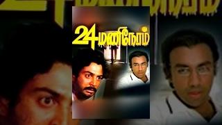 24 Mani Neram