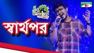 Sharthopor | Roman | Shera Kontho 2017 | SMS Round | Season 06 | Channel i TV
