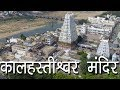 कालहस्तीश्वर मंदिर   Sri kalahasteeswara temple   Vayu lingam