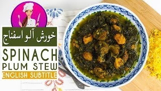 Spinach and Plum Stew Recipe - طرز تهیه خورش آلو اسفناج