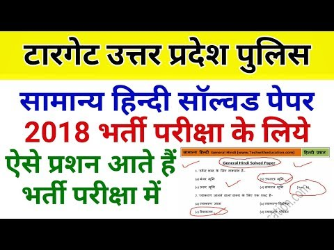 Xxx Mp4 UP POLICE GENERAL HINDI MODEL PAPER FOR UP POLICE CONSTABLE EXAM 2018 3gp Sex