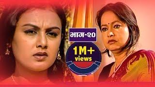 Bhagya Aa Aafno  Ep.20 ||भाग्य आ-आफ्नो || Ramailo TV