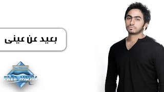 Tamer Hosny - Ba3eed 3an 3enny   تامر حسنى - بعيد عن عينى