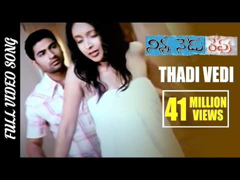 Xxx Mp4 Ninna Nedu Repu Movie Thadi Vedi Video Song Ravi Krishna Rekha Vedavyas Shalimarcinema 3gp Sex