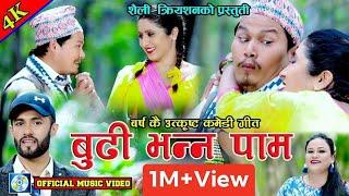 वर्षकै उत्कृस्ट कमेडी गीत New Nepali comedy lok song Budhi bhanna pam by Sagar Panth & Tika Pun