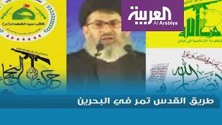 DNA: طريق القدس تمر في البحرين