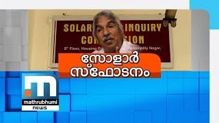 Prima Facie Evidence To Book Oommen Chandy: Solar Report| Mathrubhumi News