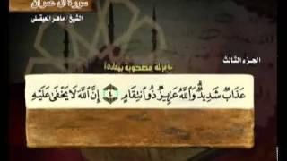 القرآن الكريم الجزء الثالث الشيخ ماهر المعيقلي Holy Quran Part 3 Sheikh Al Muaiqly