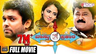 Vasthu Prakara-ವಾಸ್ತು ಪ್ರಕಾರ | New Kannada HD Movie 2017 | Jaggesh | Rakshith Shetty | Yogaraj Bhat
