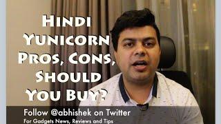 Hindi | Yu Yunicorn India Pros, Cons, Should You Buy It | Gadgets To Use