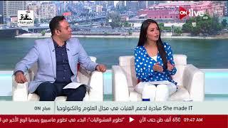 """صباح ON - """"She made IT"""" مبادرة لدعم الفتيات في مجال العلوم والتكنولوجيا - د. منال أمين"""