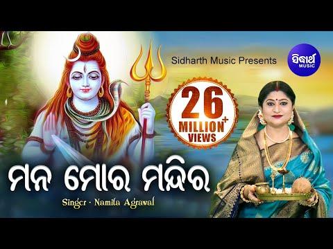 Xxx Mp4 ମନ ମୋର ମନ୍ଦିର ଶିବ ମୋର ପୁଜା MANA MORA MANDIRA Odia Shiva Bhajan Full Video Song 3gp Sex