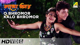 O Bhromor Kalo Bhromor | Kalo Bhromor | Bengali Movie Song