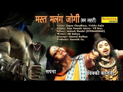 Xxx Mp4 Mast Malang Jogan Sapna Chaudhary Vickky Kajla Raju Punjabi New Haryanvi Kawad Bhajan Song 3gp Sex