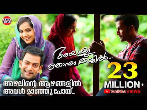 Xxx Mp4 Azhalinte Azhangalil Ayalum Njanum Thammil Official Song 3gp Sex