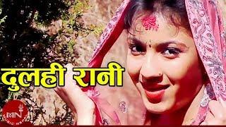 New Panche Baja Song Dulhai Rani by Sapana Gaha & Hum Gaire HD