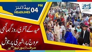 04 PM Headlines Lahore News HD - 18 June 2018