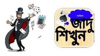 জাদু শিখুন খুব সহজেই বাংলা টিউটোরিয়াল (Bangla Tutorial) - Learn Magic in Bangla