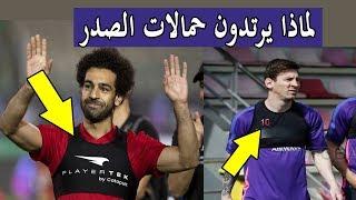 """هل تعلم..؟ لماذا يرتدي لاعبي كرة القدم مثل""""محمد صلاح"""" حمالات الصدر ...حتما ستدهشك هذة المعلومة"""
