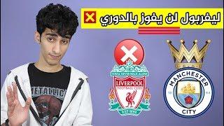 لماذا سيخسر ليفربول لقب الدوري الانجليزي بالرغم من فارق ال9 نقاط ؟؟!!