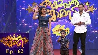 #ThakarppanComedy | EP 62 -  Unlimited Dose Of Entertainment..! | Mazhavil Manorama