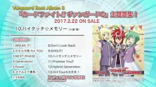 Vanguard Best Album 3 『カードファイト!! ヴァンガードG』主題歌集Ⅰ