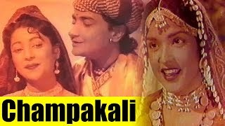 Champakali 1957 । Full Hindi Movie   Bharat Bhushan, Suchitra Sen, Pran   Hindi Classic Movies
