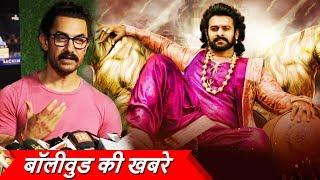 Baahubali 2 का नया रिकॉर्ड सेट, Aamir Khan ने की Baahubali 2 की तारीफ