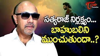 Will Kattappa aka Sathyaraj Irresponsibility Kill the Baahubali 2 ?