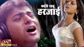 कइसे रहबू हरजाई   Harjaai   Ajit Mandal Bhojpuri New DJ Mix Song 2016   New Superhit Bhojpuri