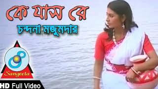 Ke Jas Re - Chondona Mazumder - Full Video Song
