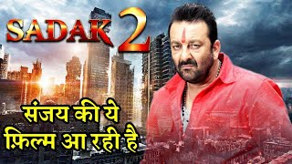 SADAK 2 || Sanjay Dutt || Pooja Bhatt || Movie Release Date and StarCast Confirme