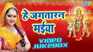 हे जगतारन मईया - He Jagtaran Maiya - Anu Dubey  - Video JukeBOX - Bhojpuri Devi Geet 2016 new