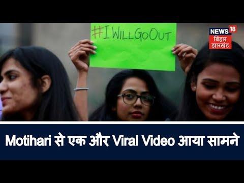 Xxx Mp4 BIG BREAKING Motihari से एक और Viral Video आया सामने 3gp Sex