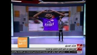 اكسترا تايم  محمد فضل يبدأ المفاوضات مع أفضل لاعب في الدوري الإماراتي الموسم الماضي