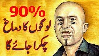 Hallucination Videos in Urdu (90% will Hallucinate while watching this Video)