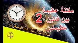 هل تعلم | علامات الساعة الصغرى - مقتلة عظيمة بين فئتين عظيمتين - ح2- اسلاميات hd