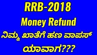 RRB Exam 2018 Money Refund Process/edit bank details/SBK kannada/zomato app
