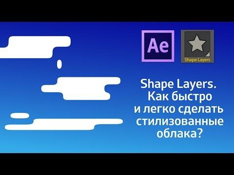 Шейпы. Как быстро и легко сделать стилизованные облака в After Effects? - youtube,youtuber,utube,youtub,u tube,videos,youtobe,tu