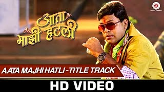 Aata Majhi Hatli - Title Track | Bharat Jadhav & Ruchita Jadhav | Anand Shinde & Kavita Nikam