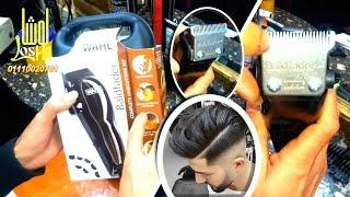 Wahl Hair (79111-516) BaldFader Clipper Review. عرض ماكينة واهل بولدفيد مع تجربة تشغيل
