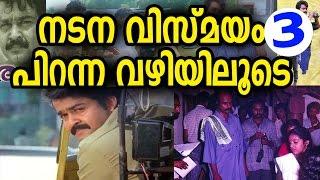 നടന്ന വിസ്മയം പിറന്ന വഴിയിലൂടെ VOl 3 | Malayalam Actor Mohanlal Special Documentary